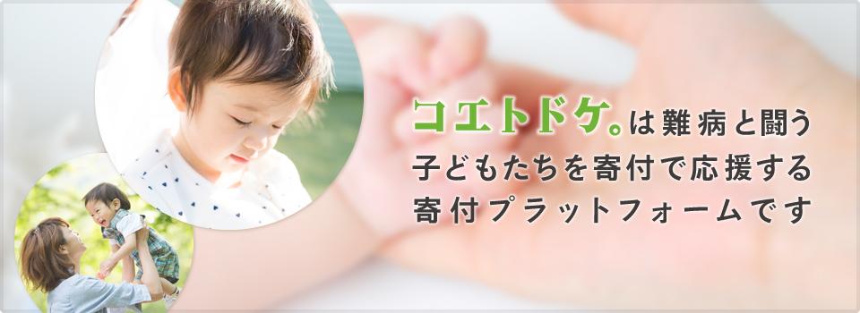 コエトドケ。は難病と闘う子どもたちを寄付で応援する寄付プラットフォームです
